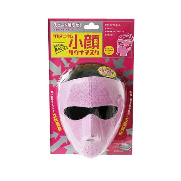 ゲルマニウム小顔サウナマスク ピンク【ポイント10倍】