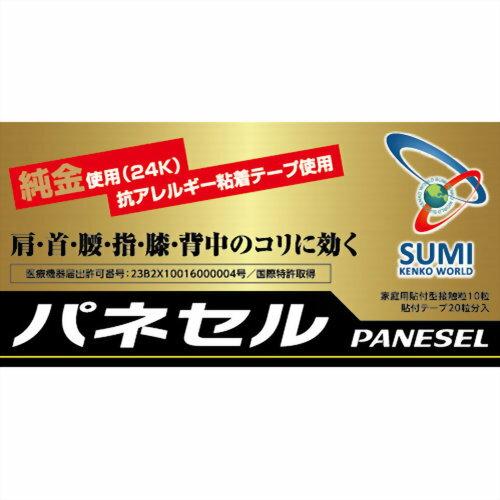 SUMI健康ワールド パネセル 家庭用貼付型接触粒10粒/貼付テープ20粒分入 ボン・サンテ