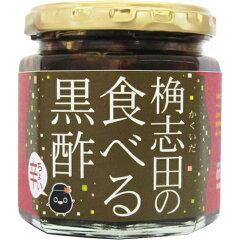 桷志田 食べる黒酢ちょい辛 180g 福山黒酢【RCP】