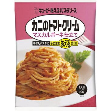 キユーピー あえるパスタソース カニのトマトクリーム マスカルポーネ仕立て 140g【ポイント10倍】