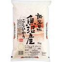魚沼産 コシヒカリ 5kg 全農パールライス【ポイント10倍】
