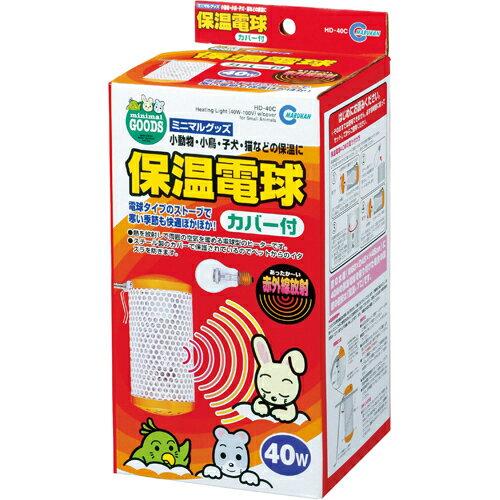 保温電球 カバー付 40W HD-40C マルカン