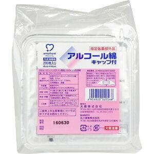 アメジストメディカル アメジストアルコール綿 キャップ付 200枚 大衛【ポイント10倍】