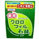 クロロフィル石鹸 復刻版(85g)(代引不可)