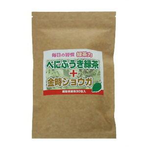 【ポイント10倍】べにふうき緑茶&金時しょうが 0.5g*30本【ポイント10倍】