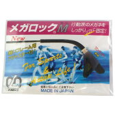 メガロックミニ ブラック(アジャスターケース付) 1ペア入 ハセガワ・ビコー【ポイント10倍】