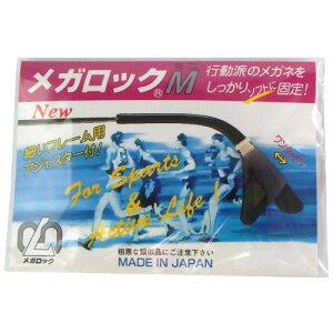 メガロックミニブラック(アジャスターケース付)1ペア入ハセガワ・ビコー【ポイント10倍】