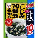 永谷園 1杯でしじみ70個分のちから しじみわかめスープ 1...