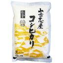 新潟県山古志産コシヒカリ 2kg 田中米穀【ポイント10倍】