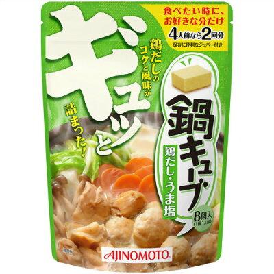 味の素 鍋キューブ 鶏だし・うま塩 8個入【ポイント10倍】