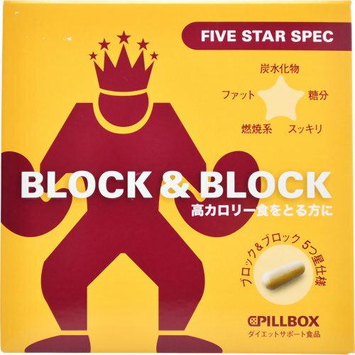 ピルボックス ブロック&ブロック ファイブスタースペック 5カプセル×14パック ピルボックスジャパン