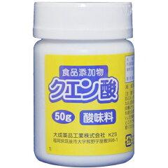 【ポイント10倍】クエン酸 50g 大成薬品【ポイント10倍】【RCP】