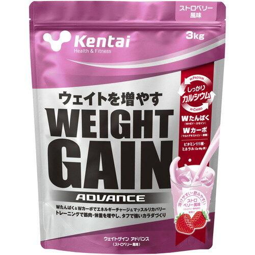 Kentai(ケンタイ) ウェイトゲインアドバンス ストロベリー風味 3kg 健康体力研究所