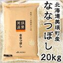 米 日本米 特Aランク 産地直送 25年度産 北海道 美瑛産 ななつぼし 20kg (5kg×4袋) JA直送(代引き不可)【ポイント10倍】