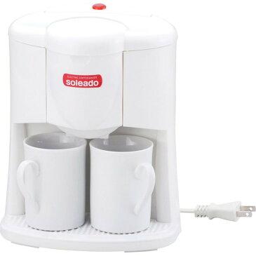 ソレアード 2カップコーヒーメーカー240ml 電気調理器具 SO-158(代引不可)【ポイント10倍】【inte_D1806】