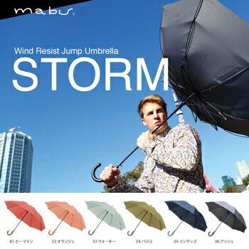 【mabu】 耐風骨ジャンプ傘 ストーム MBU−TBJ 02オランジュ 傘 雨傘(代引不可)【ポイント10倍】【inte_D1806】