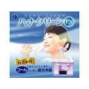 ハナクリーンEX 鼻洗浄器 手動式鼻洗器 鼻ケア 鼻腔内洗浄(代引不可)【送料無料】