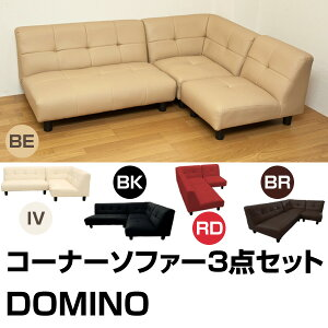 XM-01BR(17.2)DOMINOコーナーソファー3点セットブラウン【】