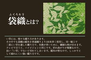 純国産袋織減農薬い草カーペット『ラピス環良草』グリーン約191×250cm【ポイント10倍】