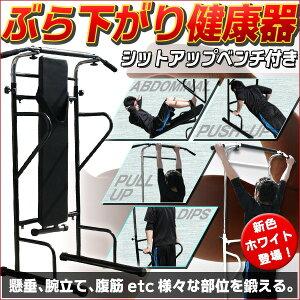 ぶら下がり健康器シットアップベンチ付き懸垂シットベンチ付きホワイト【ポイント10倍】