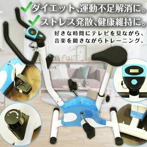 エアロバイク(健康器具/フィットネス器具)負荷調整可【ポイント10倍】