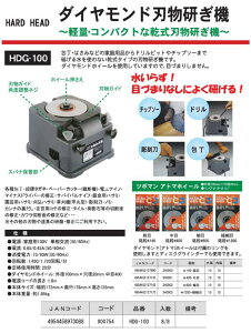 (お徳用10個セット)ツボ万刃物砥ぎ機HDG100用替えアトマホイール(荒目)#140【×10セット】【ポイント10倍】