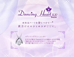 クロスフォーDancingHeart(ダンシングハート)DH-004【MoonlessNight】ダイヤモンドペンダント