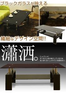 強化ガラステーブル/ローテーブル【幅105cm】高さ45cm棚収納付きブラック(黒)【】【ポイント10倍】