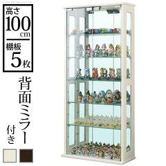 コレクションケース Colete〔コレテ〕 高さ100cm 完成品 コレクションケース ガラス…