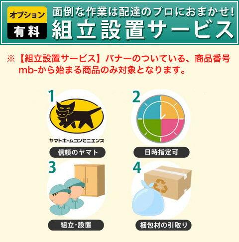 組立設置サービス 15,400円(税抜) (代引き不...