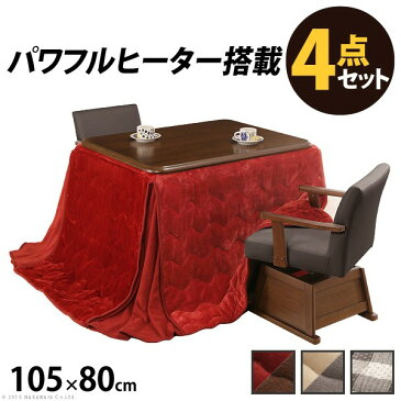 こたつ 長方形 ダイニングテーブル 105x80cm 4点セット こたつ本体+専用省スペース布団+肘付き回転椅子〔ルーカス〕2脚(代引不可)【ポイント10倍】【送料無料】