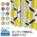 ノルディックデザインカーテン 幅100cm 丈150~260cm ドレープカーテン 遮光 2級 3級 形状記憶加工 北欧 10柄 33100467(代引不可)【ポイント10倍】