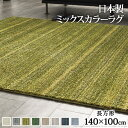 ラグ 防ダニ ミックスカラーラグ 〔ルーナ〕 140x100cm 長方形 1畳 一畳 防音 防炎 床暖房 ホットカーペット対応 日本製(代引不可)【ポイント10倍】