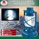 キャンピングランタン蛍光灯 MCZ-5175【ポイント10倍】【10P07Mar11】