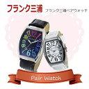 【ペアウォッチ】フランク三浦 インターネッツ別注 腕時計 時計 FM06IT-CRBK FM00IT-WH 【ポイント10倍】