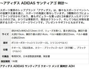 adidasアディダスadidastimingサンティアゴSANTIAGOクオーツ腕時計adh2916adh2917adh2918adh2920adh2921adh2918【ポイント10倍】【送料無料】【あす楽対応】
