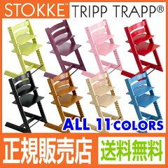 【ポイント10倍】トリップトラップ チェア ストッケ STOKKE TRIPP TRAPP【送料無料】【正規販売...