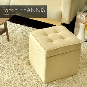 【ポイント10倍】1つのスタイルに2つの機能。座る、収納するFabric HYANNIS 〔ファブリック ハ...