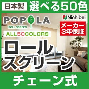 ロールスクリーンポポラ標準タイプチェーン式高さ301~320cm・幅161~200cm日本製(き)【ポイント10倍】【送料無料】【smtb-f】