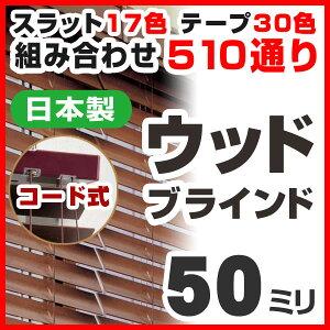 ブラインドウッドブラインド木製標準タイプ50Fワンコントロール式高さ121~139cm×幅181~200cm日本製ラダーテープあり(き)【ポイント10倍】【送料無料】【smtb-f】