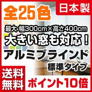ブラインドアルミブラインドブラインドカーテンヨコ型ブラインド高さ10~120cm×幅181~240cmSシリーズ標準タイプ日本製【ポイント10倍】【送料無料】【smtb-f】