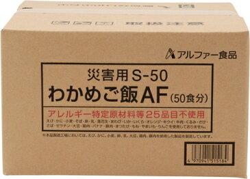 アルファ食品 保存食 安心米 災害用(炊き出しタイプ)わかめご飯 50食分×2セット 保存期間5年(日本製) (代引き不可)【ポイント10倍】
