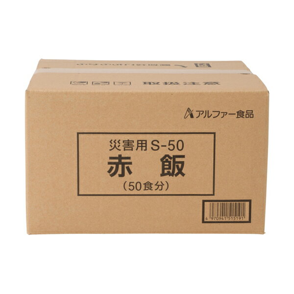 アルファ食品 保存食 安心米 災害用(炊き出しタイプ)お赤飯 50食分×2セット 保存期間5年(日本製) (代引き不可)【S1】:リコメン堂