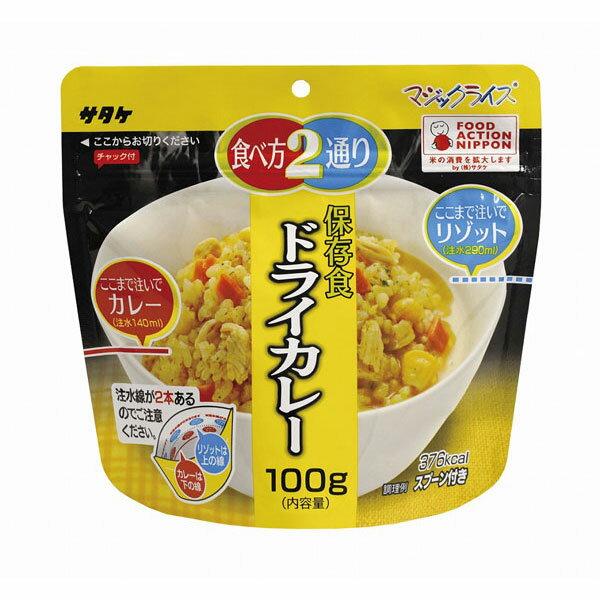 サタケ マジックライス 保存食 ドライカレー 50食分×2セット 保存期間5年 (日本製) (代引き不可)【S1】:リコメン堂
