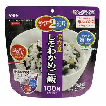 サタケ マジックライス 保存食 しそわかめご飯 50食分×2セット 保存期間5年 (日本製) (代引き不可)【ポイント10倍】