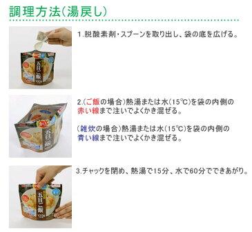 サタケ マジックライス 保存食 炒飯 50食分×2セット 保存期間5年 (日本製) (代引き不可)【ポイント10倍】
