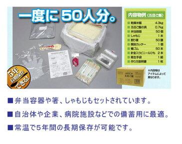 サタケ マジックライス 炊き出し用 しそわかめご飯 50人分×2セット 保存期間5年 (日本製) (代引き不可)【ポイント10倍】