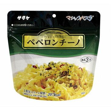 サタケ マジックパスタ 保存食 ペペロンチーノ 20食分×3セット 保存期間5年 (日本製) (代引き不可)【ポイント10倍】