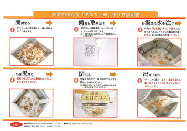 【Onisi】尾西 アルファ米 保存食 わかめごはん601SE 50食分×2セット 保存期間5年 (日本製) (代引き不可)【ポイント10倍】