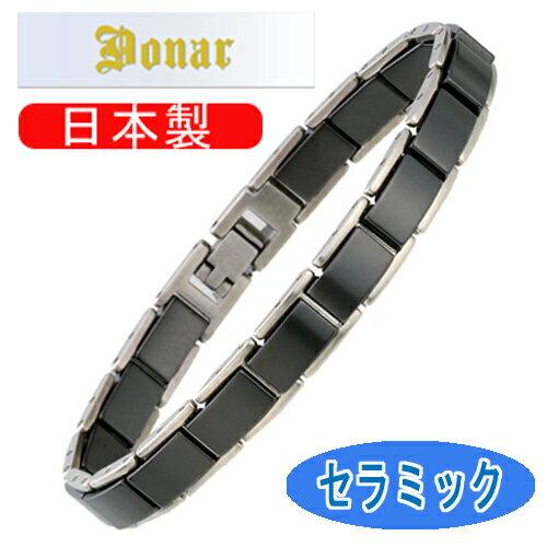 【DONAR】ドナー ゲルマニウム・セラミック [男女兼用] ブレスレット DN-015B-1A(M) 日本製 /10点入り(代引き不可)【ポイント10倍】